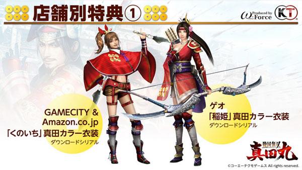 Un nouveau Samurai Warriors annoncé ! Samurai-Warriors-Sanada-Maru-Dated_08-04-16_004