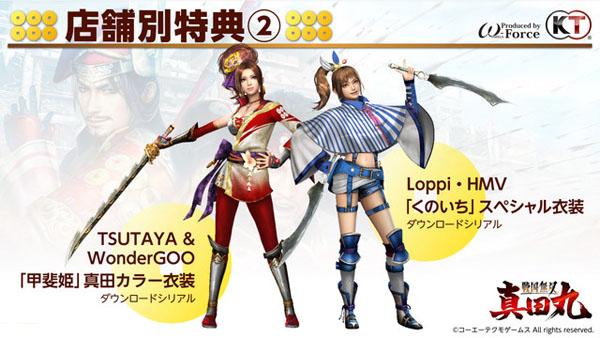 Un nouveau Samurai Warriors annoncé ! Samurai-Warriors-Sanada-Maru-Dated_08-04-16_005