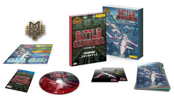 Jeux Vidéo Rétro VS Jeux Vidéo Actuels Battle-Garegga-PS4-Dec-12-JP