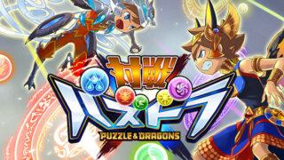 Battle Puzzle & Dragons X