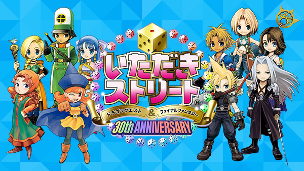 Itadaki Street: Dragon Quest & Final Fantasy 30th Anniversary