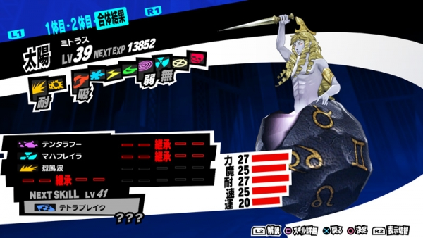 how to create alice with megido in p3fes