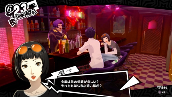 Persona   Safe Rooms