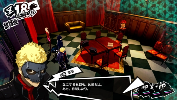 Persona  Final Palace  Safe Rooms
