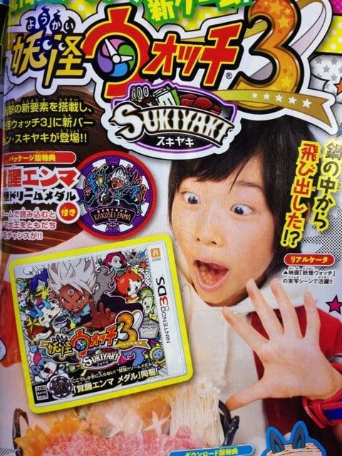 yo kai watch 3 sukiyaki announced gematsu