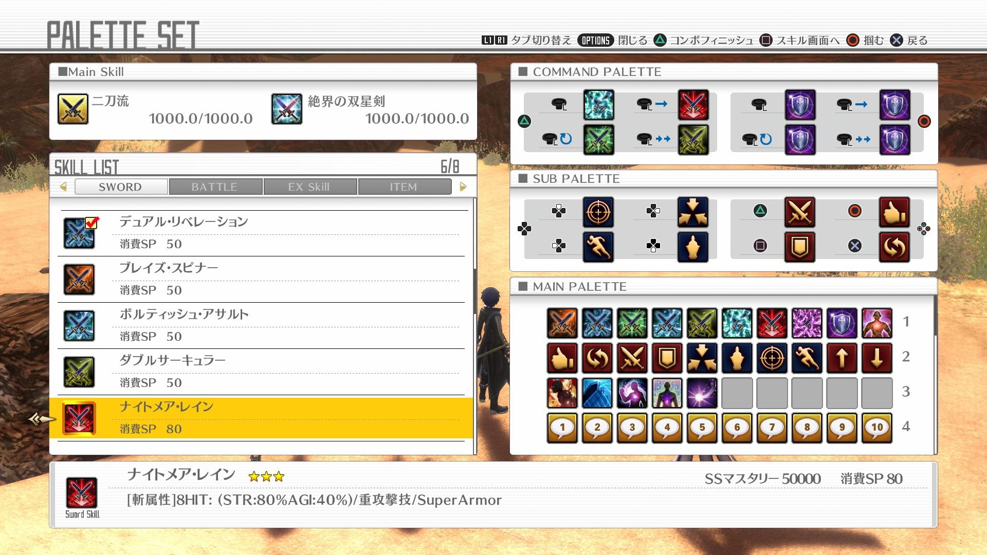 Sword-Art-Online-Hollow-Realization_2016_10-17-16_001
