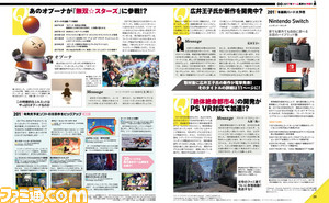 Famitsu 2017 Ambitions