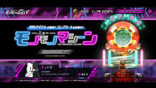 New Monomono Machine