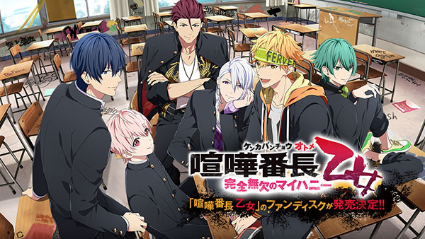 Kenka Bancho Otome: My Honey of Absolute Perfection