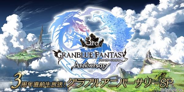 Grandblue Fantasy 3rd Anniversary Poster