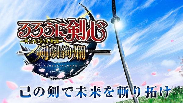 Rurouni Kenshin: Kengeki Kenran