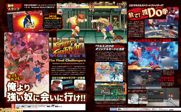 Ultra Street Fighter Ii The Final Challengers S First Person Mode