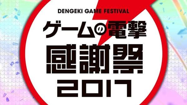 Dengeki Game Festival 2017