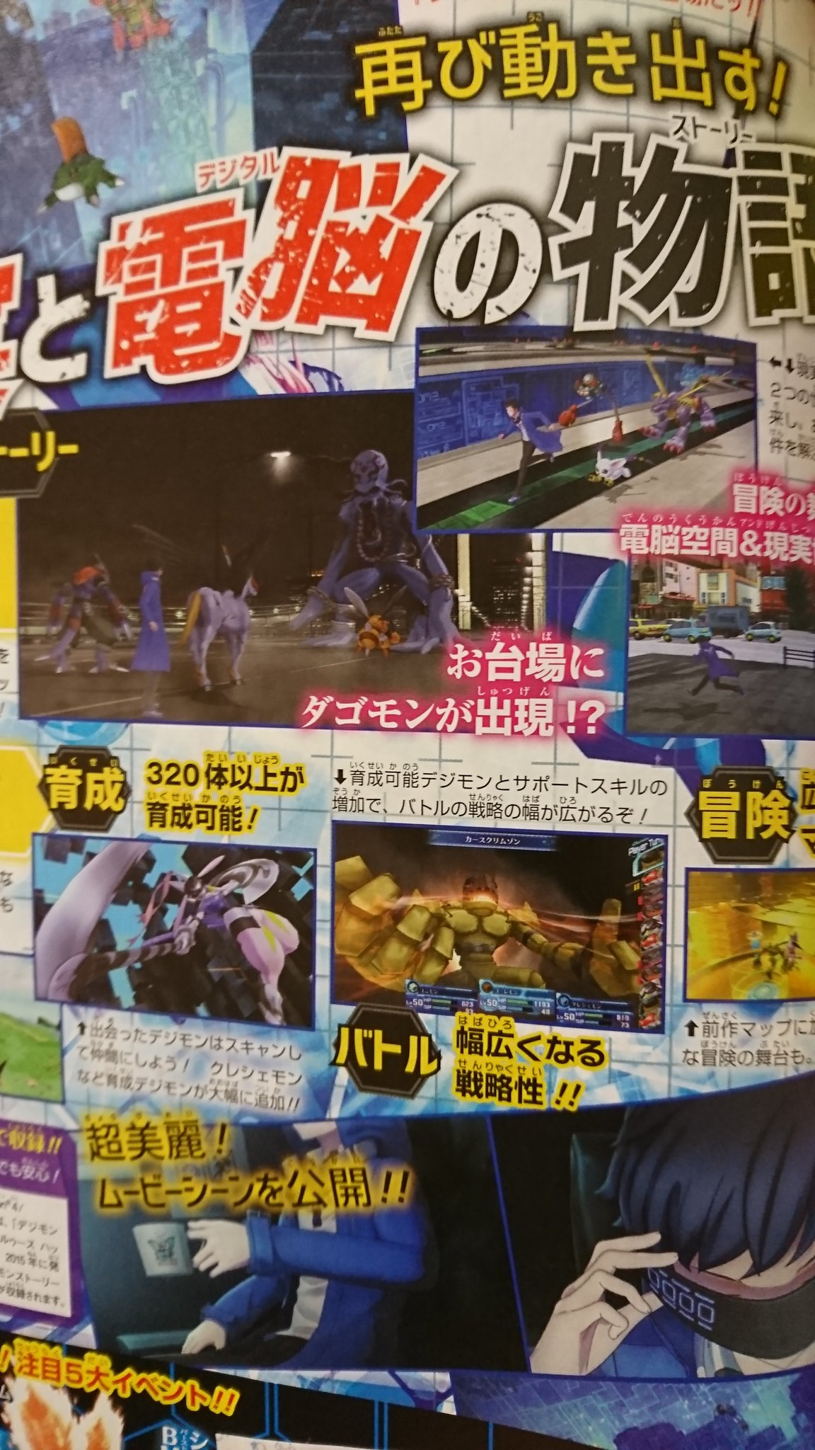 Digimon Story: Cyber Sleuth - Hacker's Memory Digimon-Story-Cyber-Sleuth-HM-Ann-Scan-Init_003