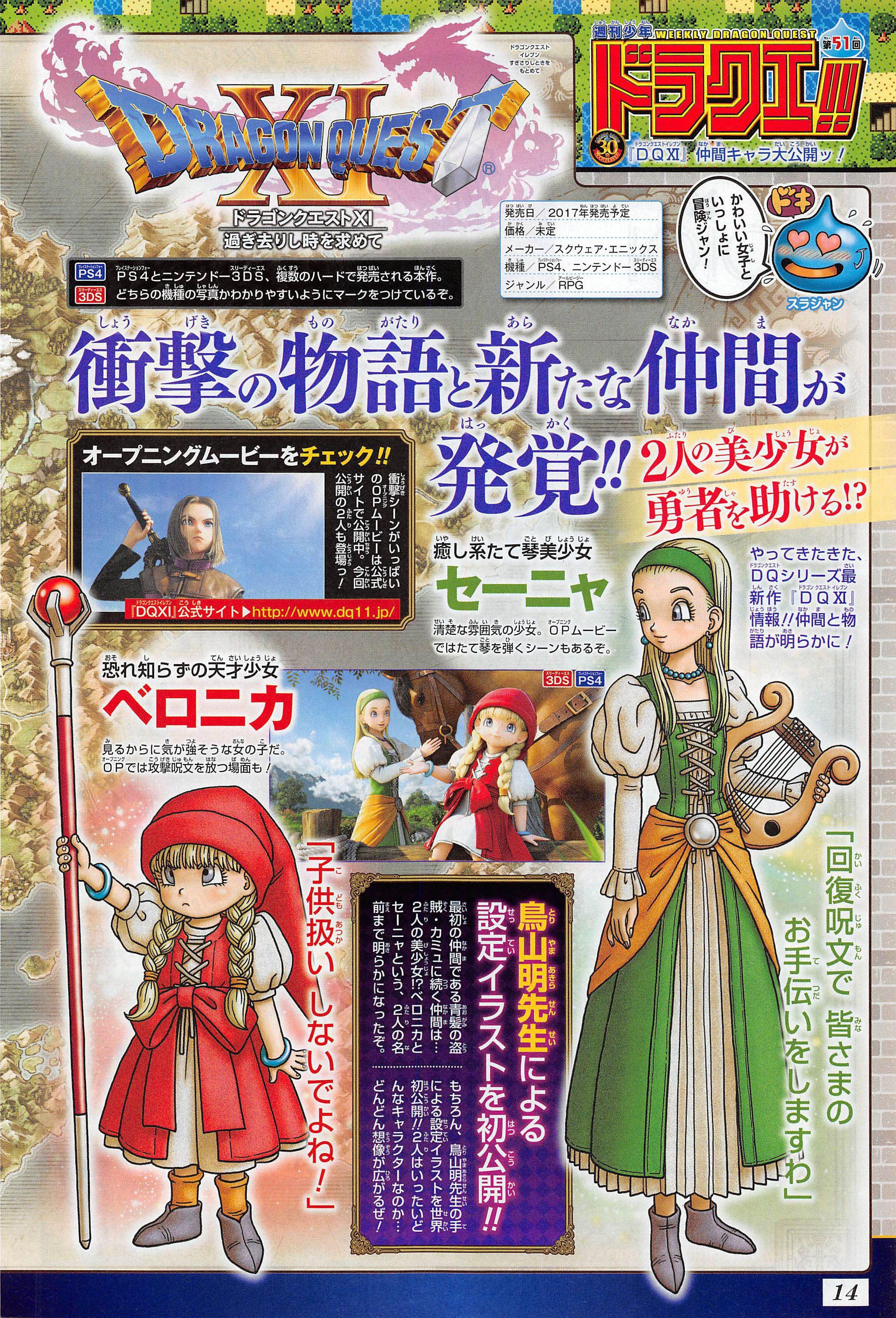 Dragon-Quest-XI-Scan_03-02-17_001.jpg