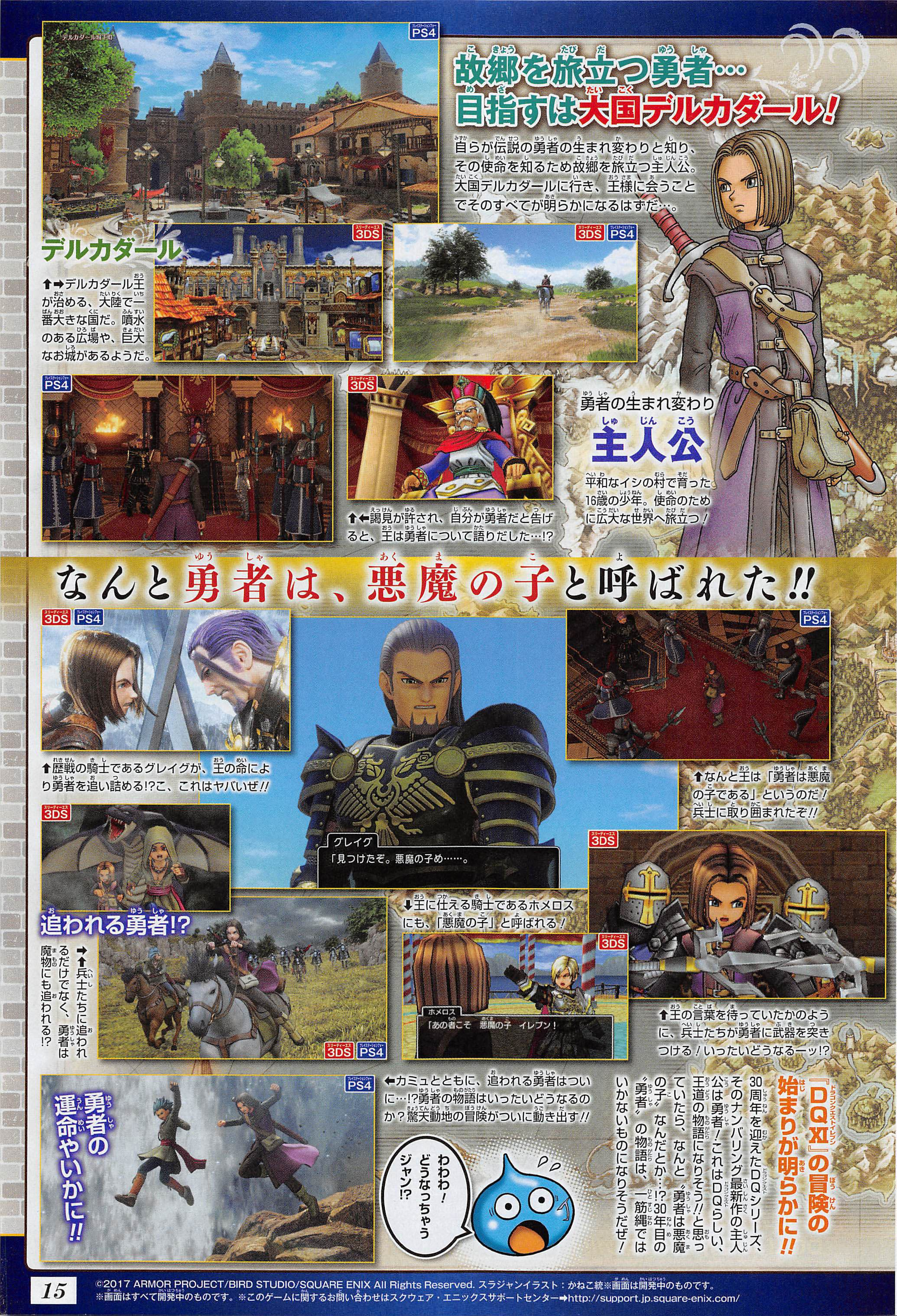 Dragon-Quest-XI-Scan_03-02-17_002.jpg