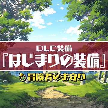 Dungeon Travelers 2-2: The Maiden Who Fell into Darkness and the Book of Beginnings
