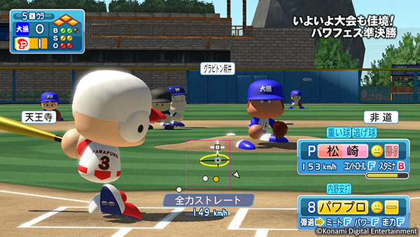 Jikkyou Powerful Pro Baseball 2016