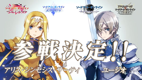 four sword art online games to add alice synthesis thirty and eugeo gematsu. Black Bedroom Furniture Sets. Home Design Ideas
