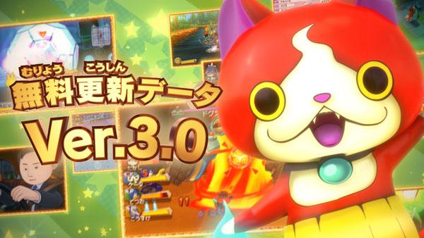 Yo-kai Watch 3 version 3.0 update