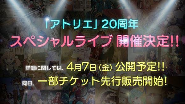Atelier 20th anniversary concert
