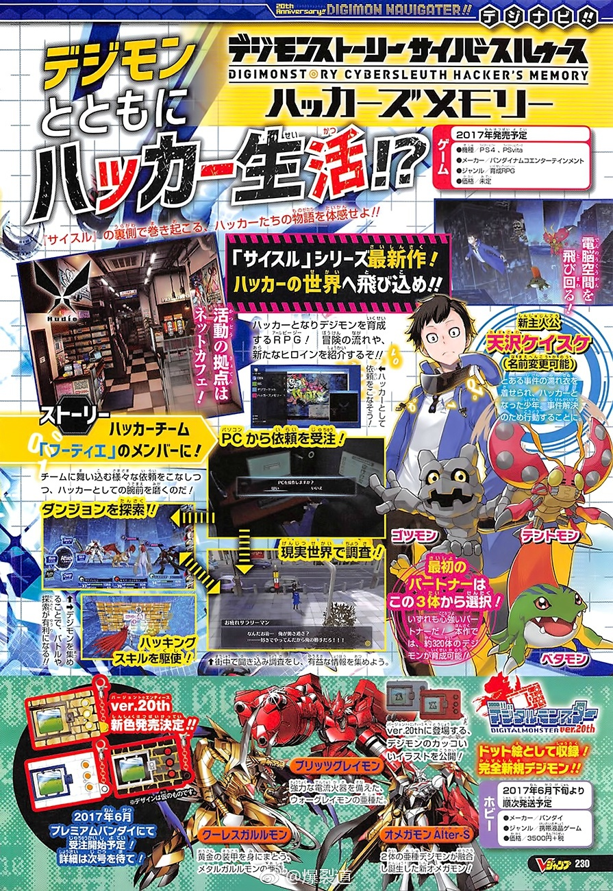 http://gematsu.com/wp-content/uploads/2017/04/Digimon-Story-Cyber-Sleuth-Hackers-Memory-Scan_04-18-17_001.jpg