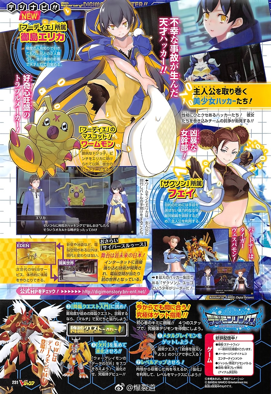 http://gematsu.com/wp-content/uploads/2017/04/Digimon-Story-Cyber-Sleuth-Hackers-Memory-Scan_04-18-17_002.jpg