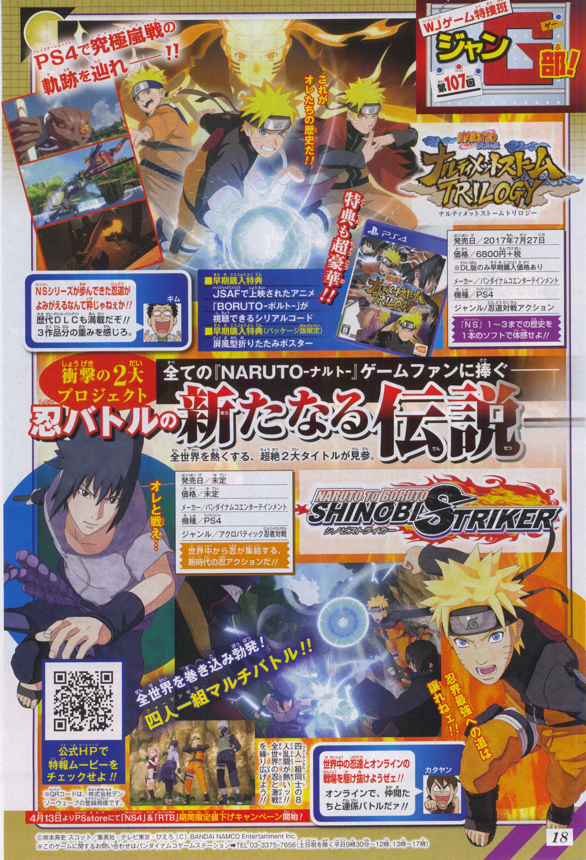 Naruto to Boruto Shinobi Striker announced for PS4