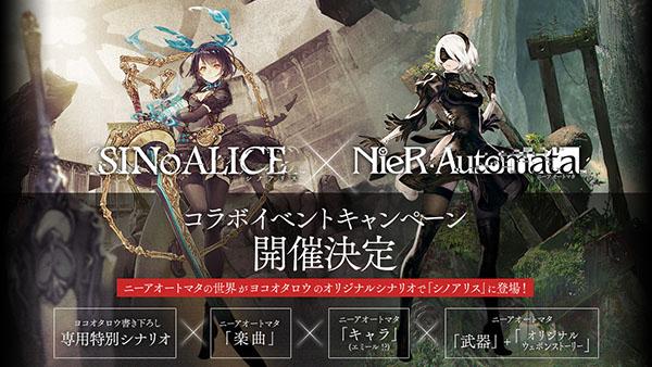 SINoALICE x NieR: Automata collaboration event