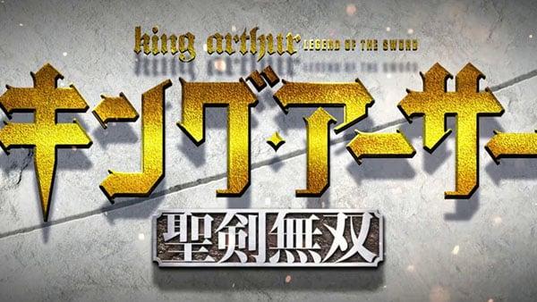King Arthur: Seiken Musou
