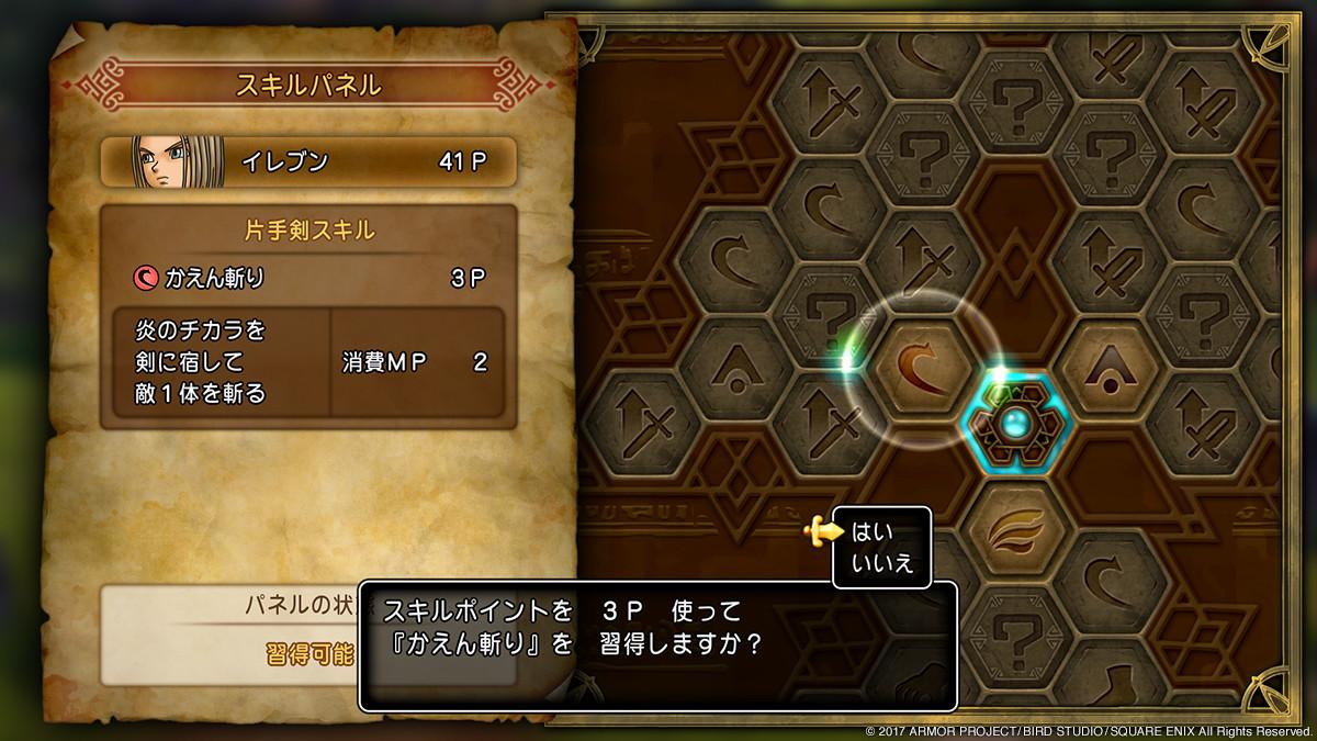 Dragon-Quest-XI_2017_04-24-17_001