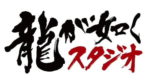 Yakuza Studio