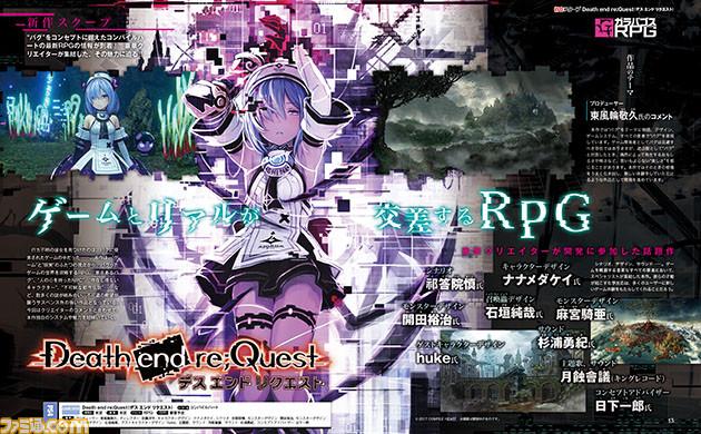 Death-End-Re-Quest-Ann-PS4-Scan_06-27-17.jpg