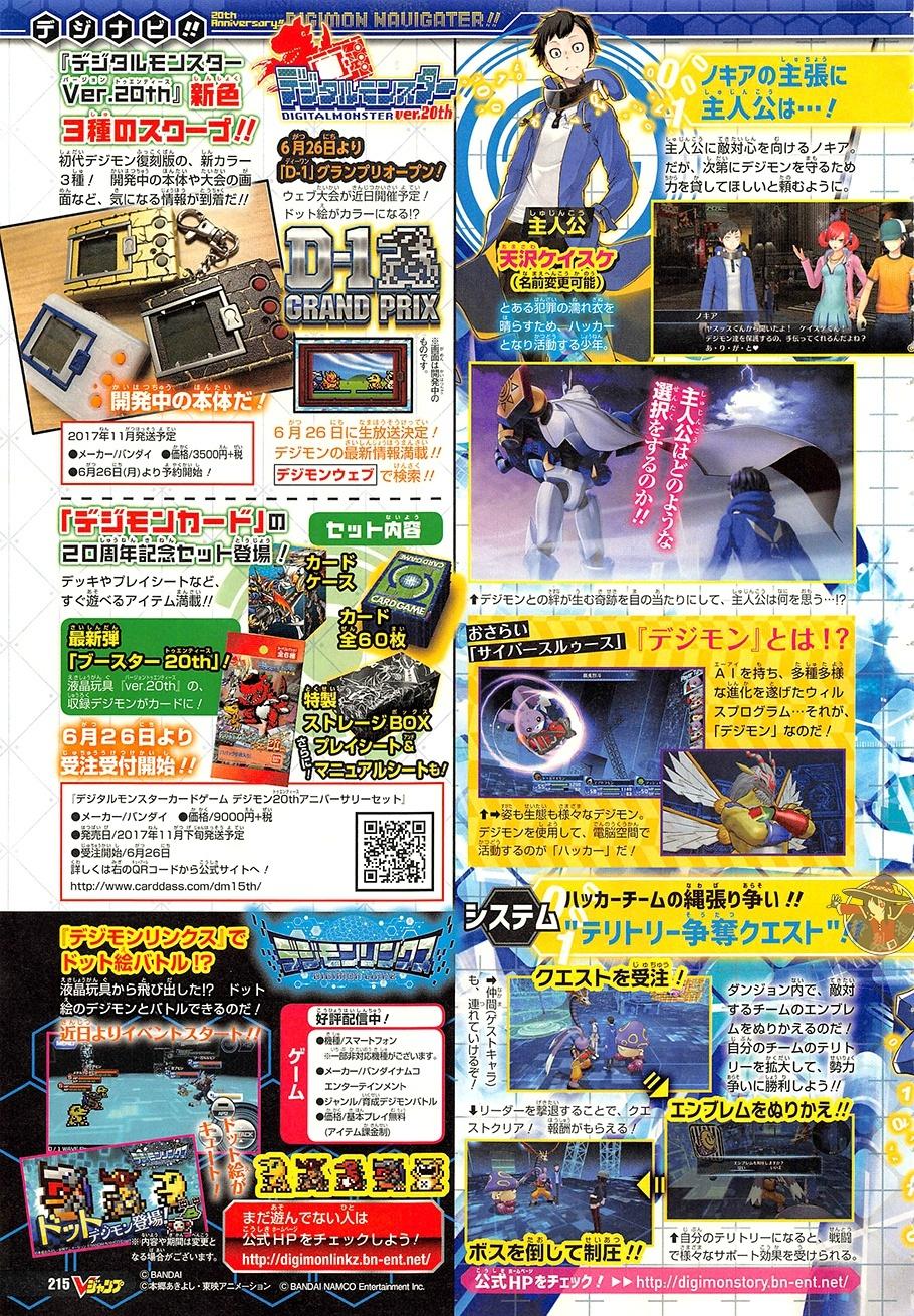 Digimon-Story-CS-HM-V-Jump_06-18-17_002.