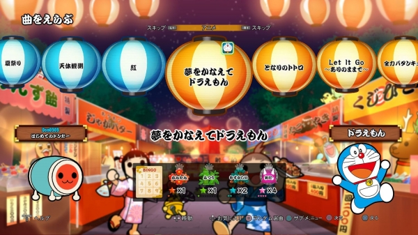 Taiko Drum Master: Session de Dodon ga Don!
