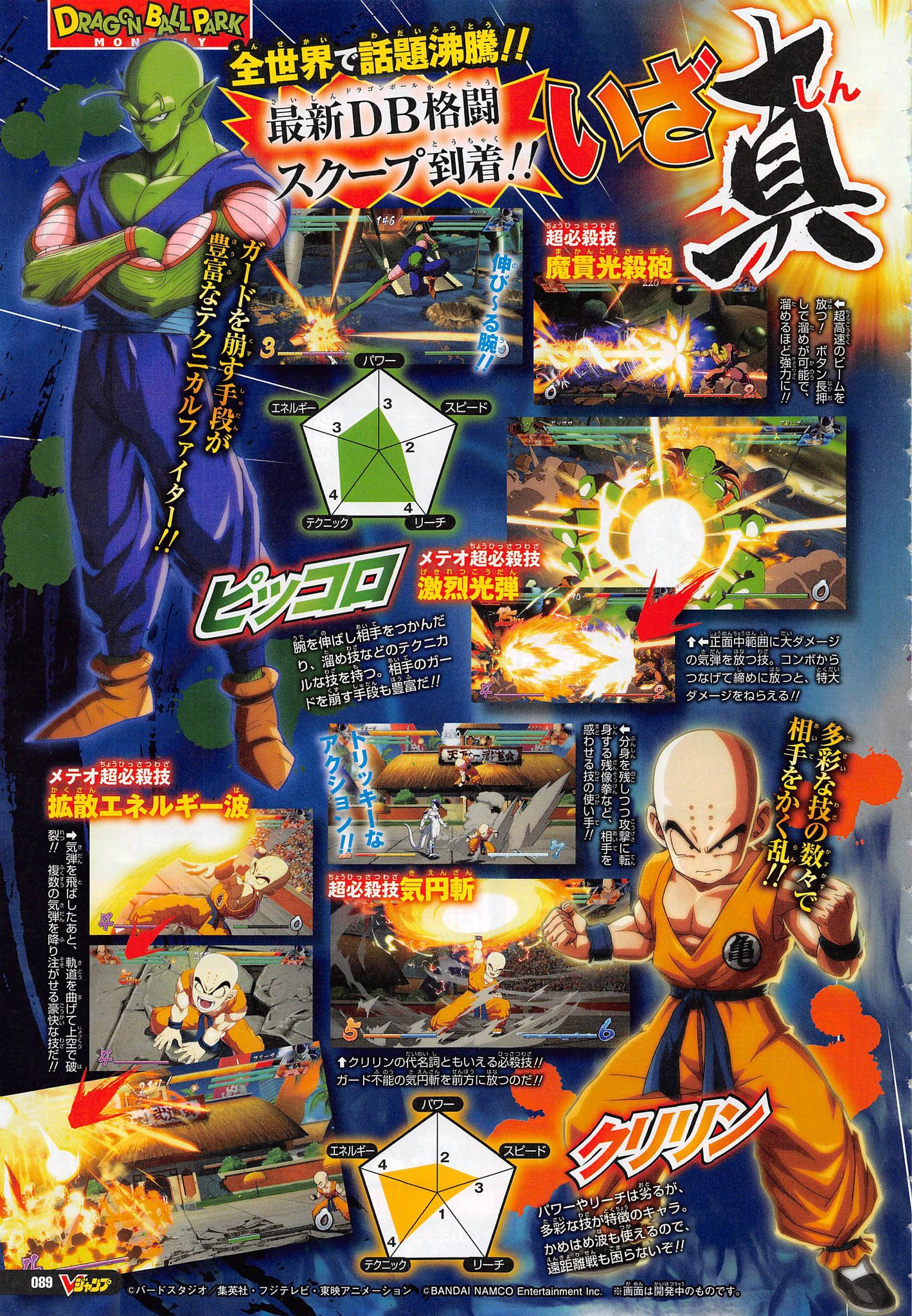 dragon ball fighterz adds krillin and piccolo gematsu