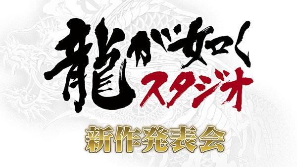 Yakuza Studio New Titles Presentation