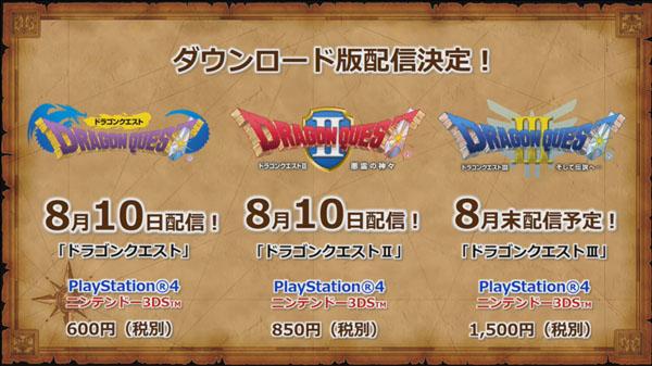 DQX-1-2-3-PS4-3DS-JP-Init_08-06-17.jpg