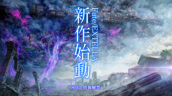 New Fate/Extella title