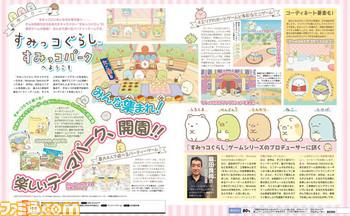 Sumikko Gurashi: Sumikko Park he Youkoso