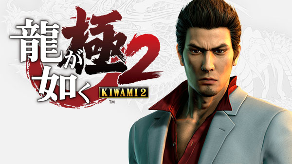 Yakuza Kiwami 2 Announced For Ps4 Gematsu