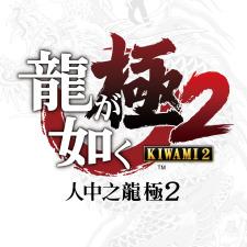 Yakuza-Kiwami-2-Leak_08-24-17.jpg