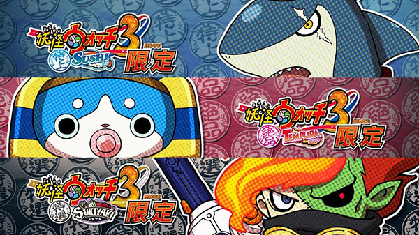 Yo-kai Watch 3 version 4.0 update