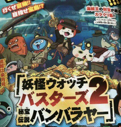 Yo-kai Watch Busters 2: Treasure Legend Banbaraya