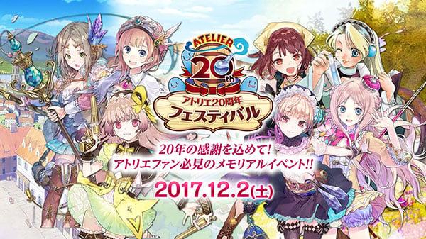 Atelier 20th Anniversary Festival