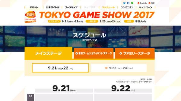 Bandai Namco at TGS 2017