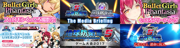 D3 Publisher at TGS 2017