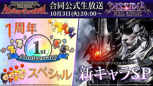 Dissidia Final Fantasy and Theatrhythm Final Fantasy: All-Star Carnival