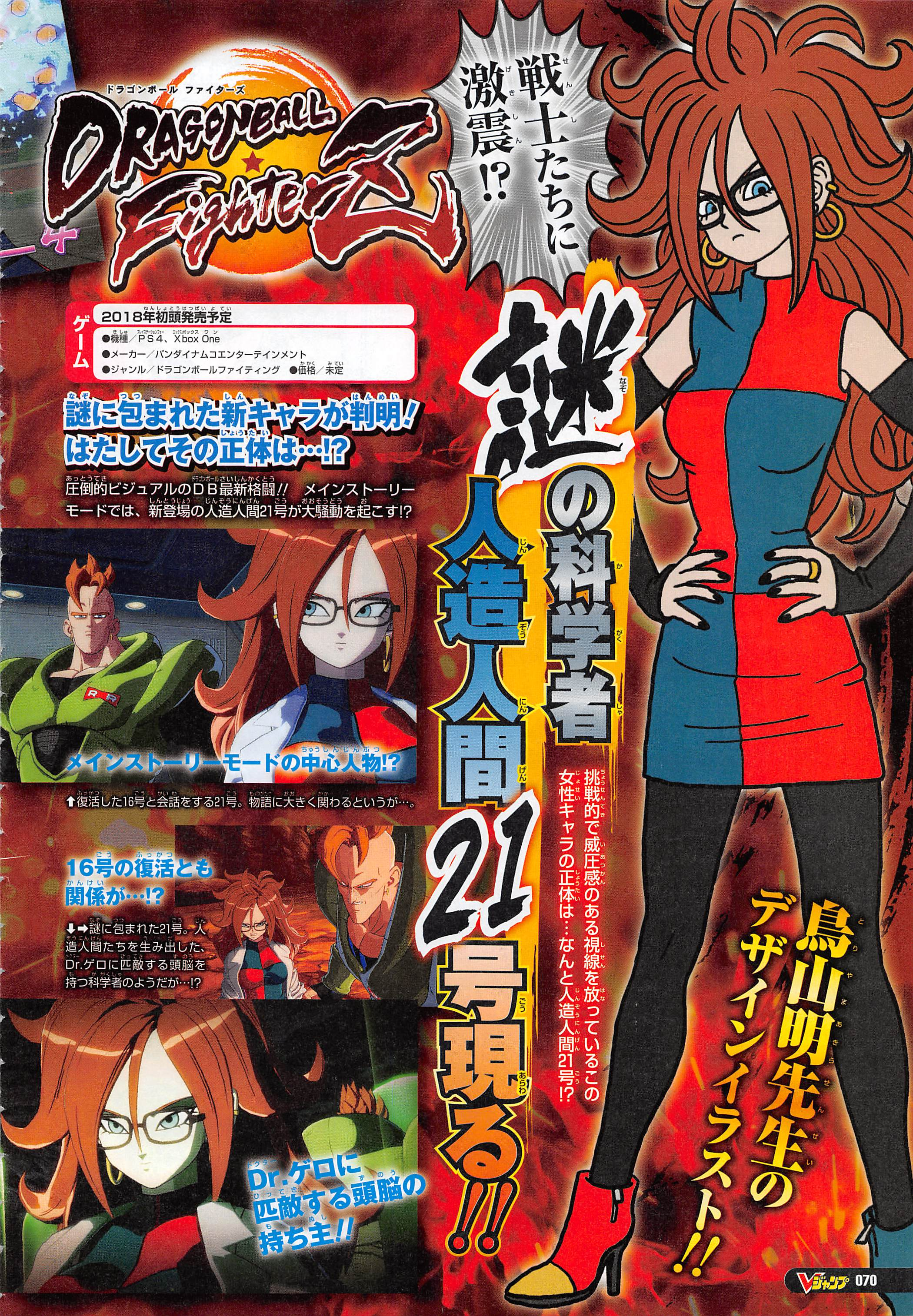 Dragon-Ball-FighterZ-Scan_09-16-17_001.j