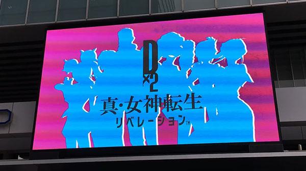 Dx2 Shin Megami Tensei: Liberation